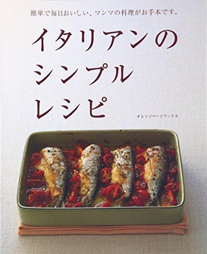 イタリアンのシンプルレシピ―簡単で毎日おいしい、マンマの料理がお手本です。 (オレンジページブックス)の詳細を見る