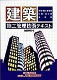 建築施工管理技術テキスト【改訂第10版】〈3冊函入り〉