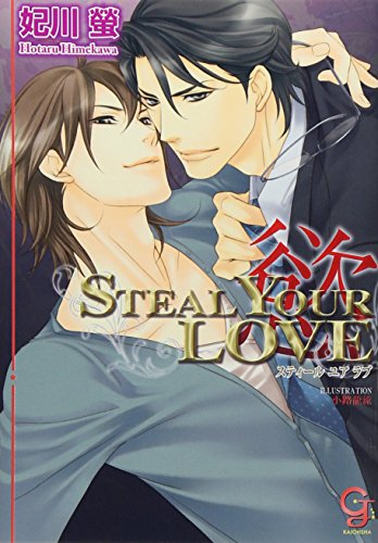 STEAL YOUR LOVE ―慾― (ガッシュ文庫)の詳細を見る