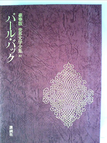 世界文学全集 37 パール・バック 豪華版 講談社