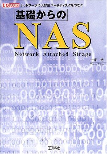 基礎からのNAS―ネットワークに大容量ハードディスクをつなぐ (I・O BOOKS)