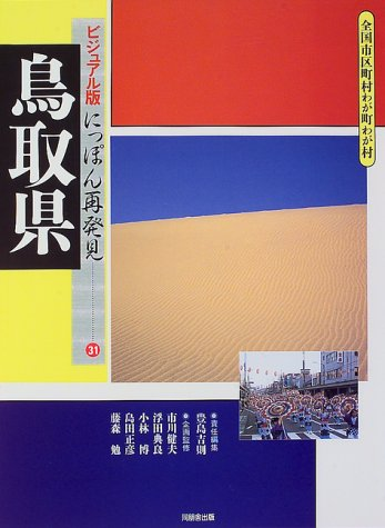 鳥取県―全国市区町村わが町わが村 (ビジュアル版にっぽん再発見)