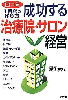 [花谷博幸]の成功する治療院・サロン経営: 口コミ一番店の作り方