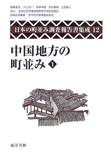 中国地方の町並み〈1〉 (日本の町並み調査報告書集成)