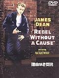 理由なき反抗 特別版 [DVD] / ジェームス・ディーン, ナタリー・ウッド, サル・ミネオ (出演); ニコラス・レイ (監督)