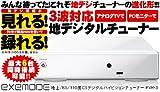 EXEMODE 地上/BS/110度CSデジタルハイビジョンチューナー PVR-3