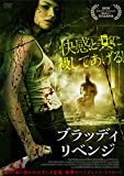 ブラッディ・リベンジ [DVD]