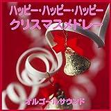 クリスマスメドレー 恋人たちのクリスマス(マライア・キャリー)〜ラスト・クリスマス(ワム)〜ハッピー・クリスマス(ジョン・レノン)〜クリスマス・イブ(山下達郎)