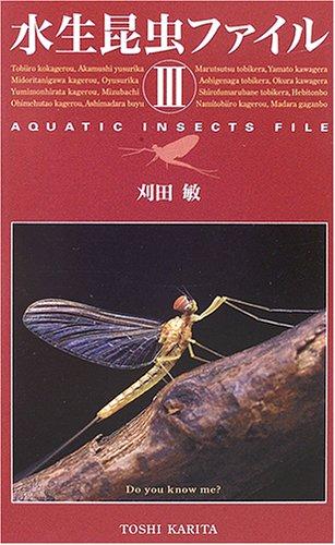 水生昆虫ファイル〈3〉