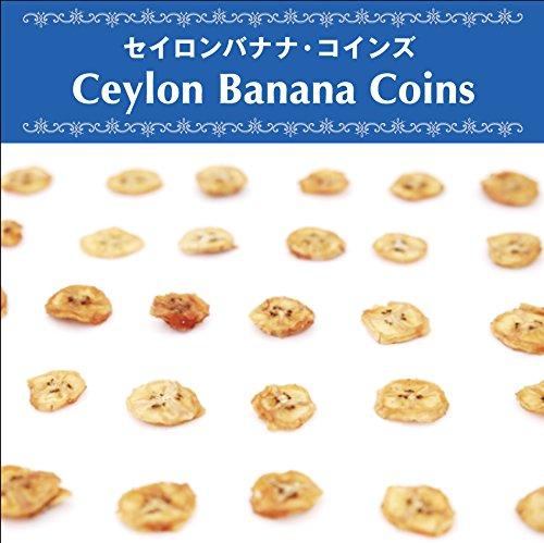 ドライバナナ スリランカ産 天日乾燥 ドライフルーツ 無添加 無漂白 砂糖不使用 オーガニック ヴェガン ベジタリアン 自然食品 天然素材 (Eco Pac / 120g)