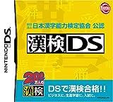 「漢検DS」の画像