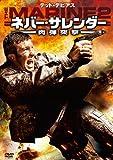 ネバー・サレンダー 肉弾突撃[DVD]