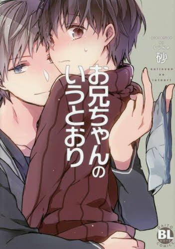お兄ちゃんのいうとおり (Daito Comics BLシリーズ)
