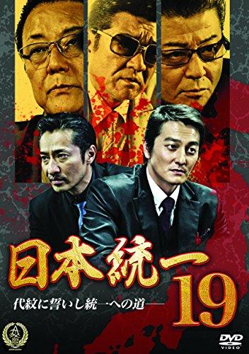 日本統一19 [DVD]