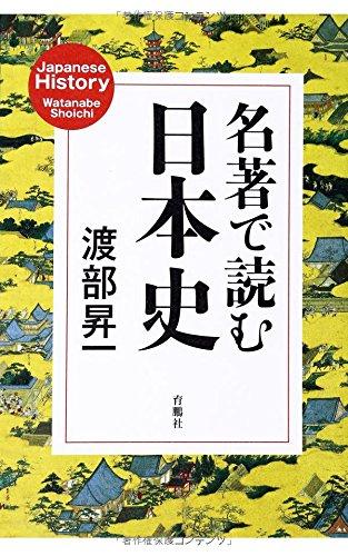 名著で読む日本史の詳細を見る