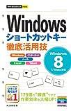 今すぐ使えるかんたんmini Windowsショートカットキー徹底活用技[Windows 8/7/Vista対応]
