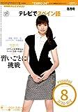 NHK テレビでスペイン語 2010年 08月号 [雑誌]