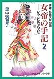 女帝の手記―孝謙・称徳天皇物語 (2) (中公文庫―コミック版)
