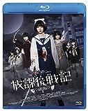 放課後戦記 映画&舞台プレミアムセット[Blu-ray/ブルーレイ]