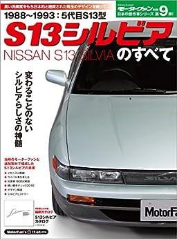[三栄書房]のニューモデル速報 歴代シリーズ S13シルビアのすべて
