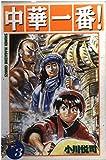 中華一番! (3) (講談社コミックス―Shonen magazine comics (2283巻))