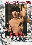 ati294 香港映画チラシ[ ドラゴン 怒りの鉄拳」ブルース・リー 当時物