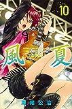 風夏(10) (講談社コミックス)