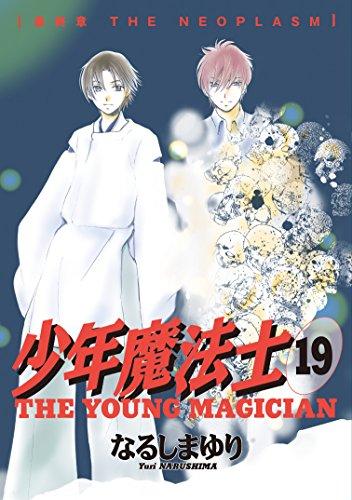 少年魔法士(19)【電子限定おまけ付き】 (ウィングス・コミックス)