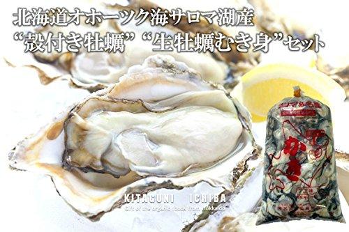 【北海道オホーツク海サロマ湖産 殻付き生2年牡蠣1kg〜3kg・生むき身1年牡蠣 1kg約120粒セット】日本テレビ『ザ!鉄腕!DASH!!2013年2月放映』でも取り上げられた北海道サロマ湖産の生牡蠣。サロマ湖の牡蠣は流氷がもたらす豊富なミネラルをたっぷ