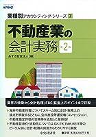不動産業の会計実務(第2版) (【業種別アカウンティング・シリーズ】7)