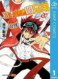 葛本さんちの四兄弟 1 (ジャンプコミックスDIGITAL)