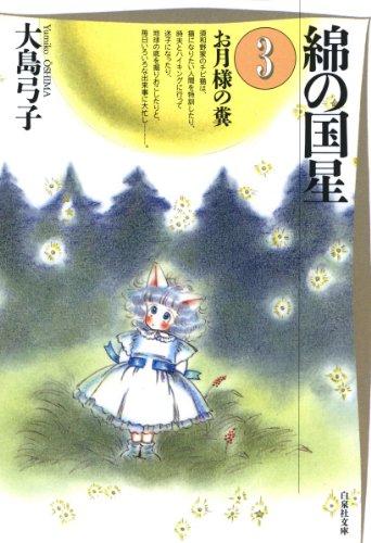 綿の国星 3 (白泉社文庫)の詳細を見る