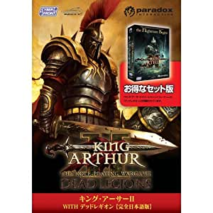 キング・アーサーII WITH デッドレギオン【完全日本語版】