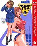警視総監アサミ カラー版 6 (ヤングジャンプコミックスDIGITAL)