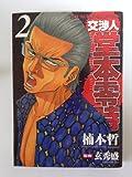 交渉人堂本零時 2 (ヤングキングコミックス)