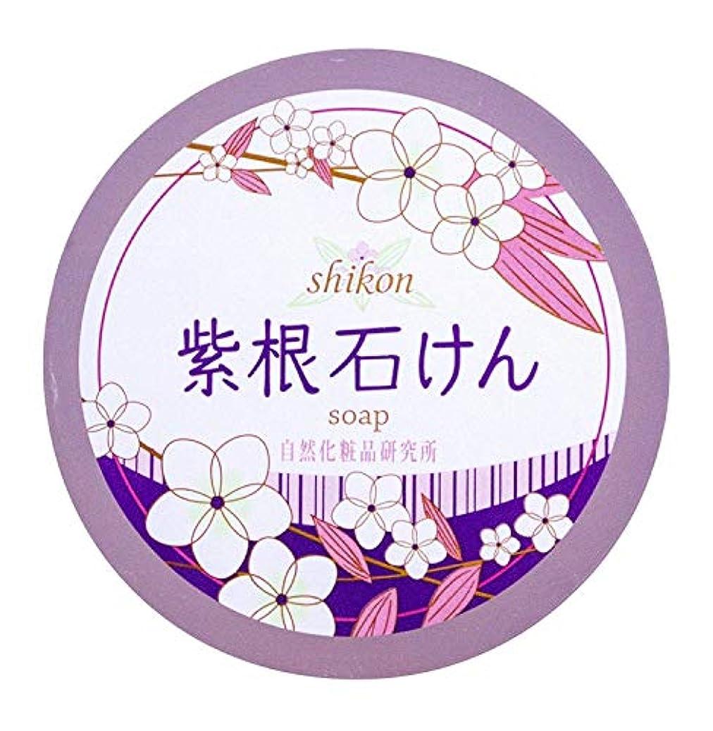 知覚するバスタブチューリップ自然化粧品研究所 紫根石けん