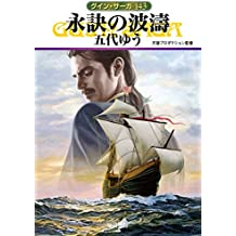 永訣の波濤 グイン・サーガ143 (ハヤカワ文庫JA)