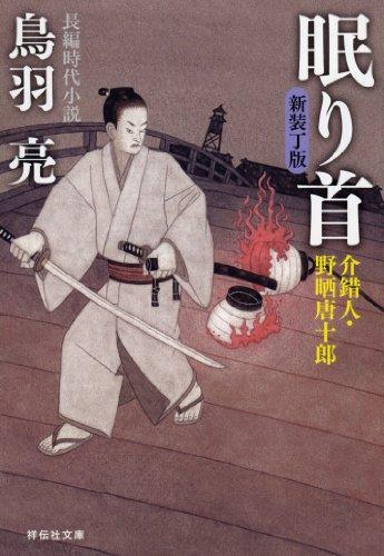 眠り首―介錯人・野晒唐十郎 (祥伝社文庫)の詳細を見る