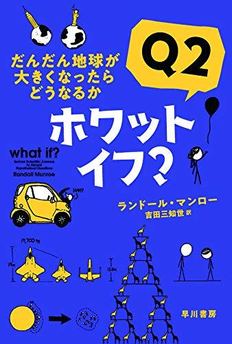 [画像:ホワット・イフ? Q2: だんだん地球が大きくなったらどうなるか (ハヤカワ文庫NF)]