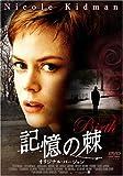 記憶の棘 オリジナル・バージョン(スマイルBEST) [DVD]