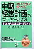 中期経営計画の立て方・使い方―3年で会社を強くする! すぐに使える書き方見本・解説付き (実務担当者のための問題解決BOOK) (CD-ROM付)