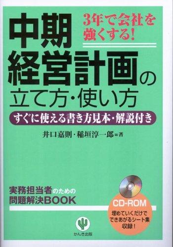 中期経営計画の立て方・使い方—3年で会社を強くする! すぐに使える書き方見本・解説付き (実務担当者のための問題解決BOOK) (CD-ROM付)
