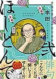 ほしとんで02 (ジーンLINEコミックス)