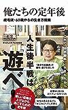 「俺たちの定年後 - 成毛流60歳からの生き方指南 - (ワニブックスPL...」販売ページヘ