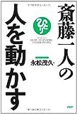 斎藤一人の人を動かす [単行本] / 永松 茂久 (著); PHP研究所 (刊)