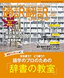 通訳翻訳ジャーナル 2018年10月号