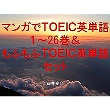 マンガでTOEIC英単語1~26巻&もふもふTOEIC英単語セット(こみっくがーるずを追加)~キャラに関する英文を読むだけで英単語力がアップする本~