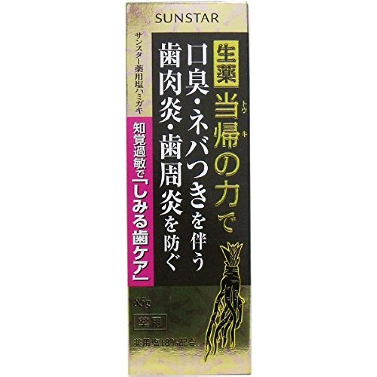 測定アルバム困惑したサンスター薬用塩ハミガキしみる歯ケア 85G [医薬部外品]