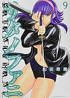 サタノファニ 第09巻
