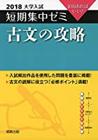 大学入試短期集中ゼミ古文の攻略 2018―10日あればいい!